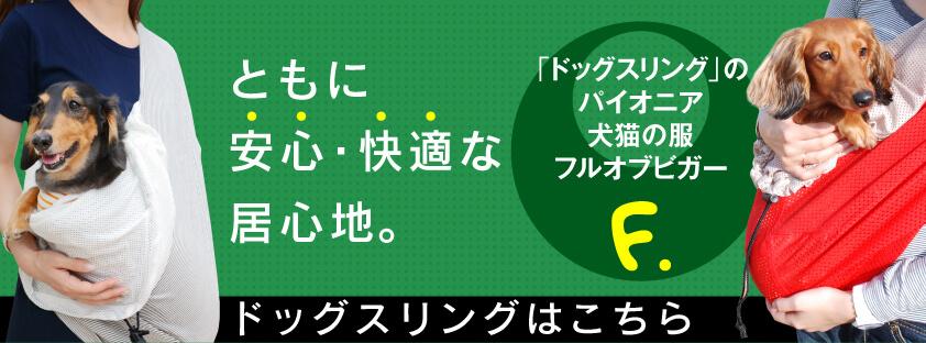 banner_sling.jpg