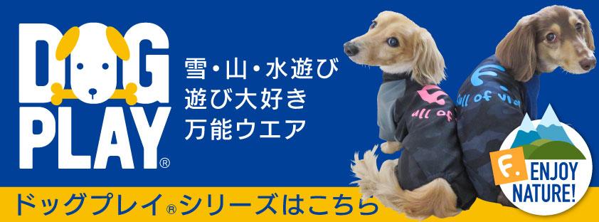 banner_dogplay.jpg