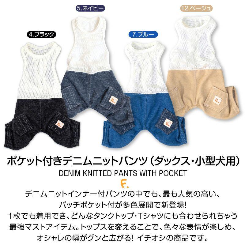 Play Colths Akita Six Jean